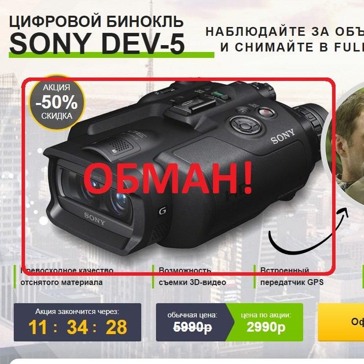 SONY DEV-5 — отзывы о дешевом бинокле SONY DEV-5