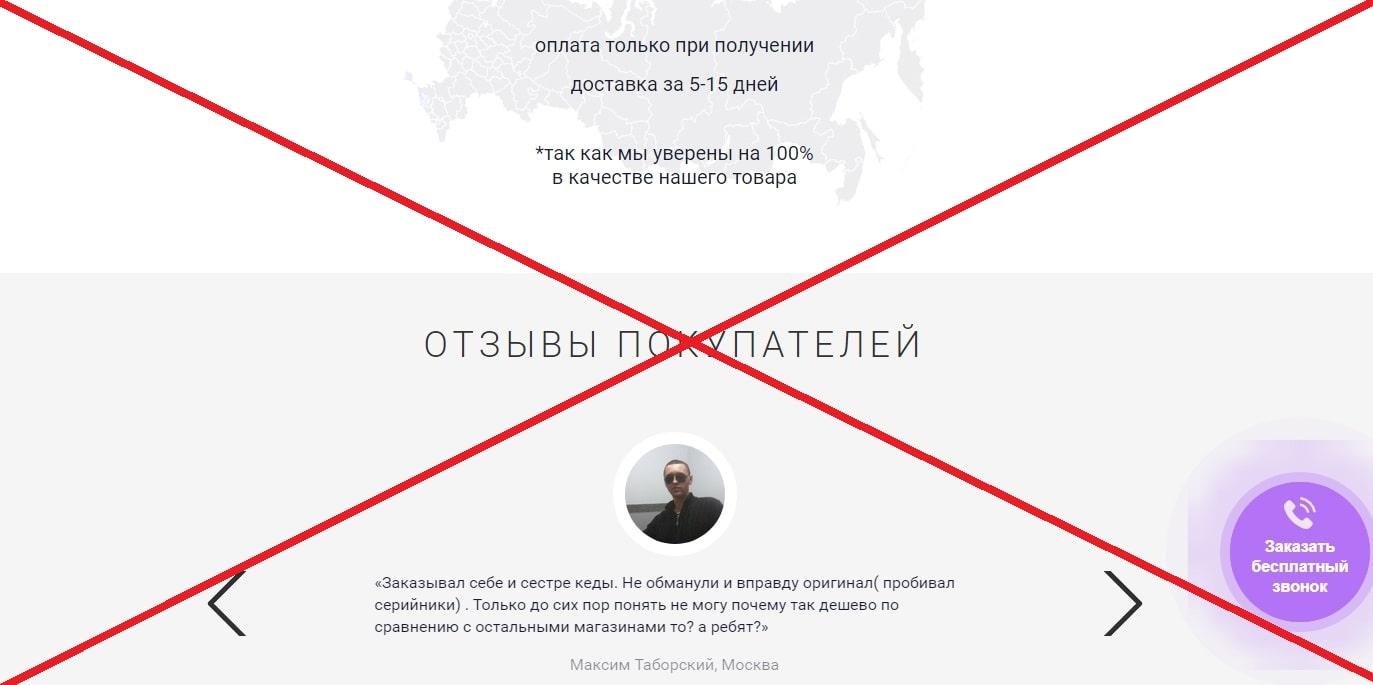 Saleboots24.ru - отзывы о магазине