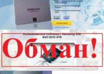 Samsung SSD 860 QVO 4ТB – отзывы о накопителе