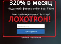 Seal Team — отзывы о роботе
