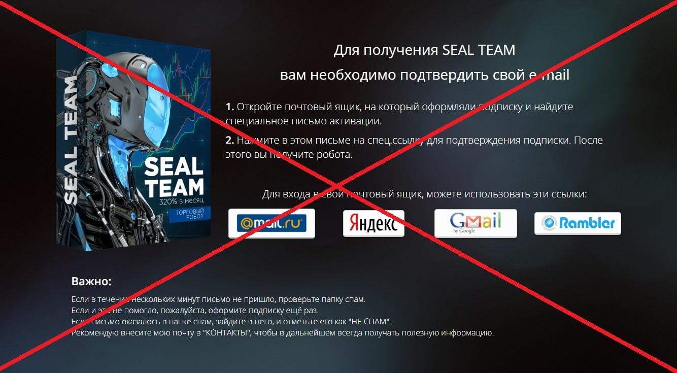 Seal Team - отзывы о роботе