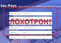 Sec Pays — отзывы о сервисе