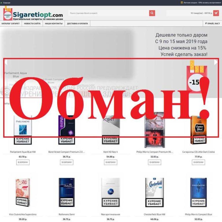 Sigaretiopt.com – отзывы о магазине