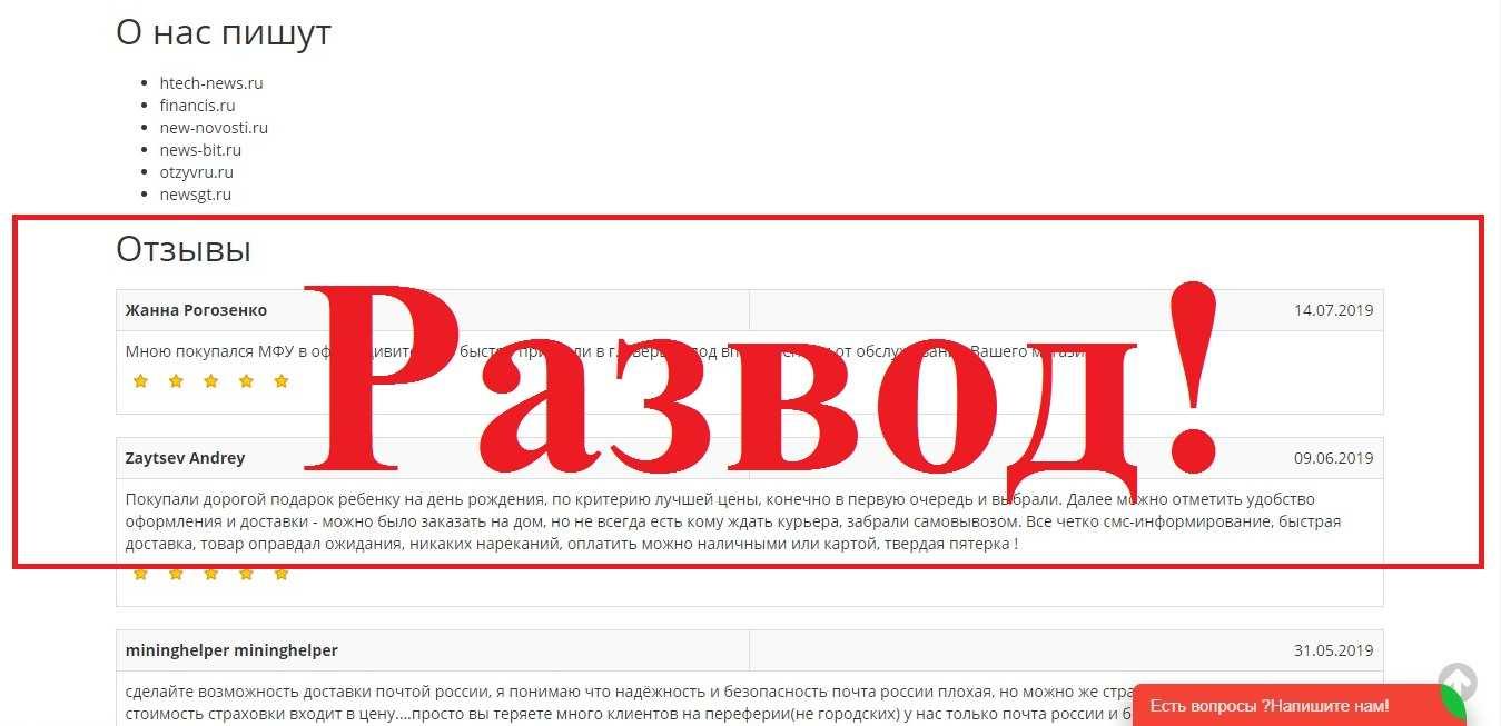 Smartmy.ru – отзывы о магазине