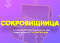 Сокровищница — отзывы о курсе Алексея Егорова