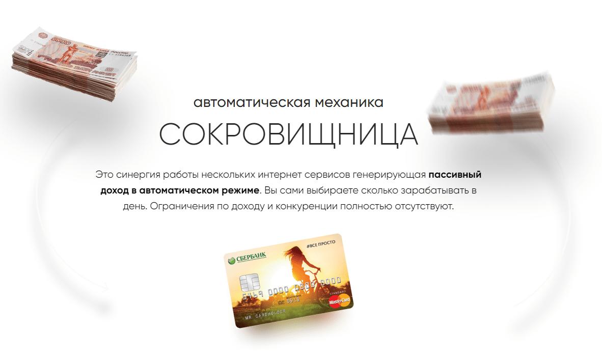 Сокровищница - отзывы о курсе Алексея Егорова
