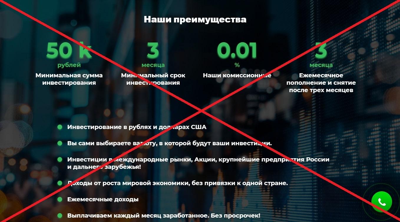 Stock&Markets - отзывы о конторе smc-invest.com