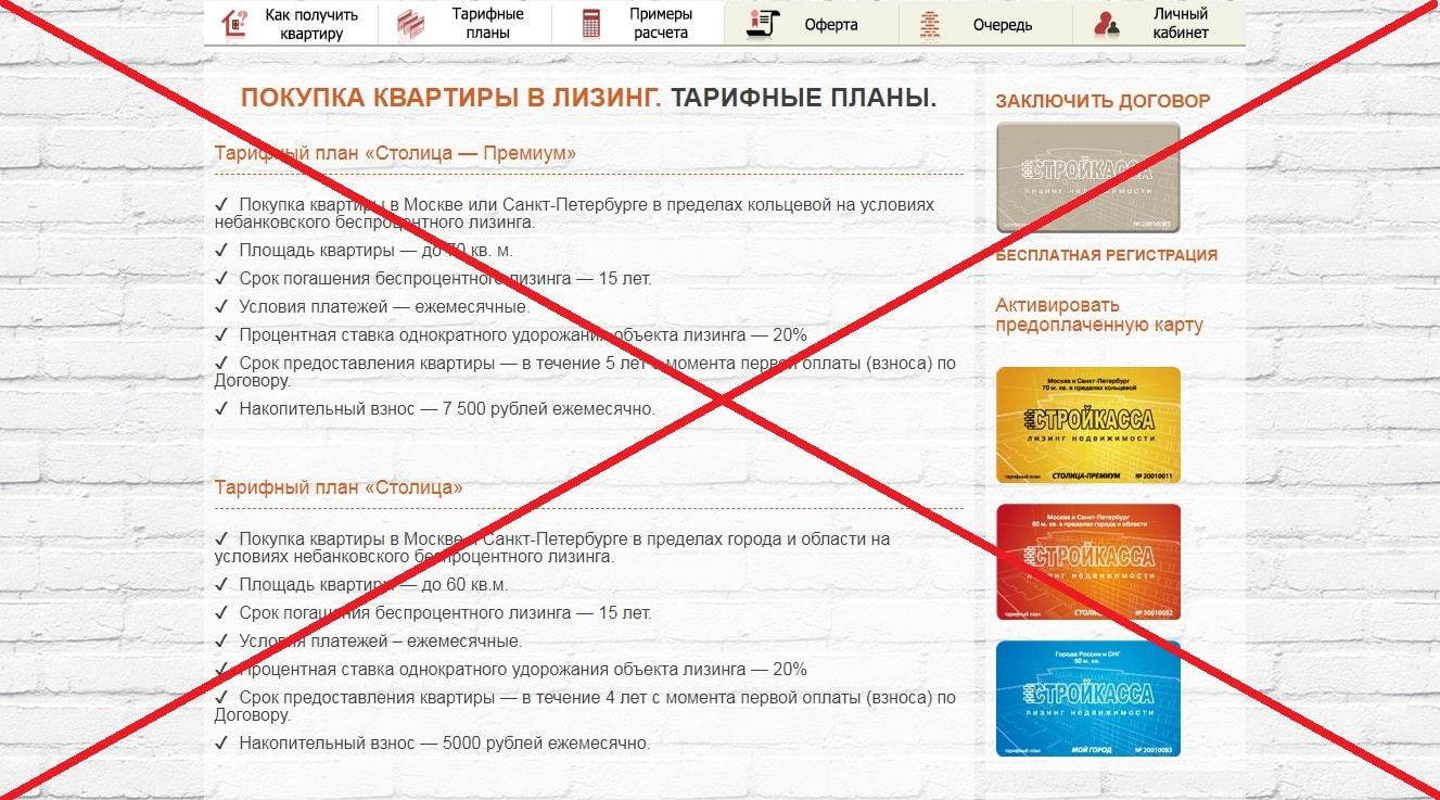 Стройкасса.рф - отзывы о программе Стройкасса