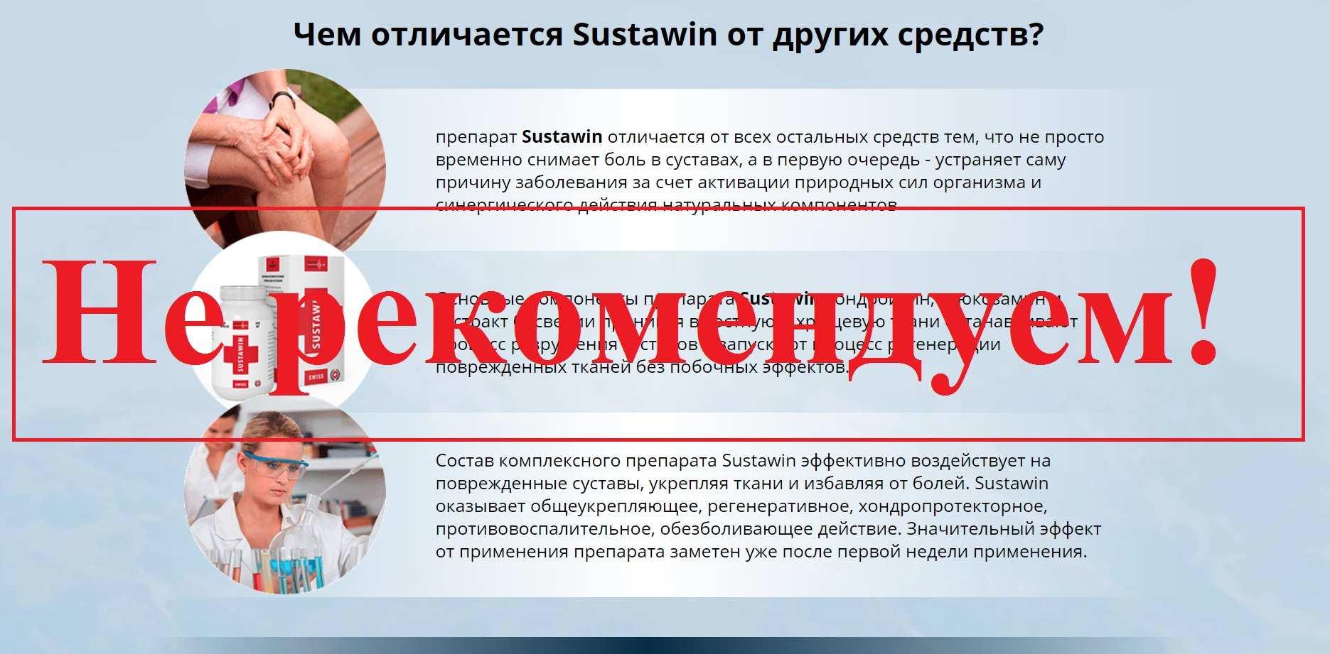 Суставин для суставов – отзывы о Sustawin