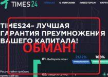 TIMES24 — отзывы и обзор инвестиционного проекта