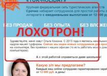 Турфирма TUR-HOLIDAY — отзывы о работе