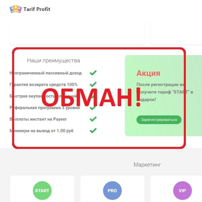 Tarif Profit — отзывы о пассивном доходе с tarif-profit.ru