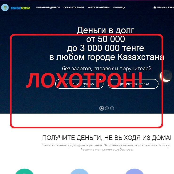 TengeVsem и Credit-vsem.kz — деньги в долг. Отзывы о проектах