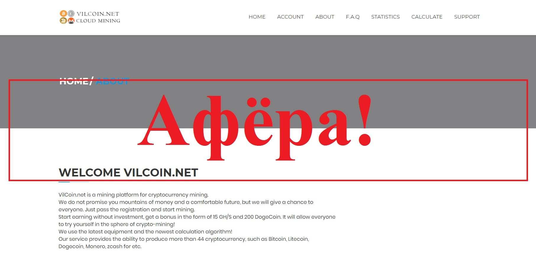 VilCoin – реальные отзывы о vilcoin.net