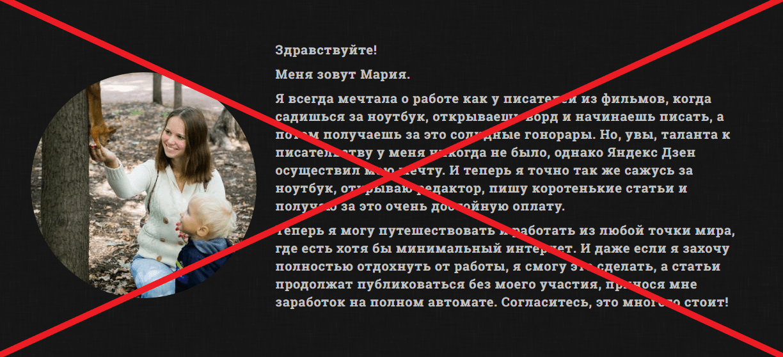 Взрывной Дзен от Марии Савельевой. Заработок от 85000 рублей, отзывы