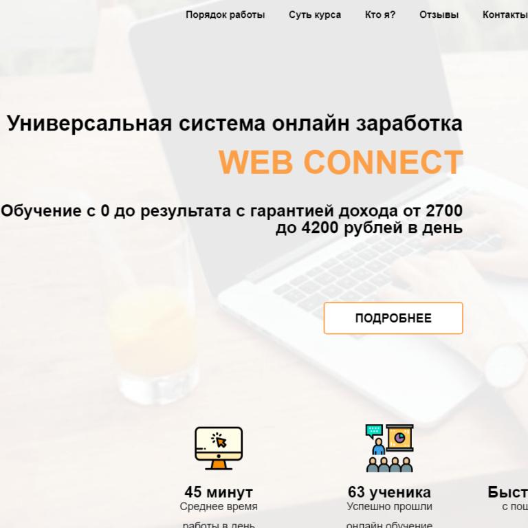 Web Connect – обзор и отзывы о web-connect.club
