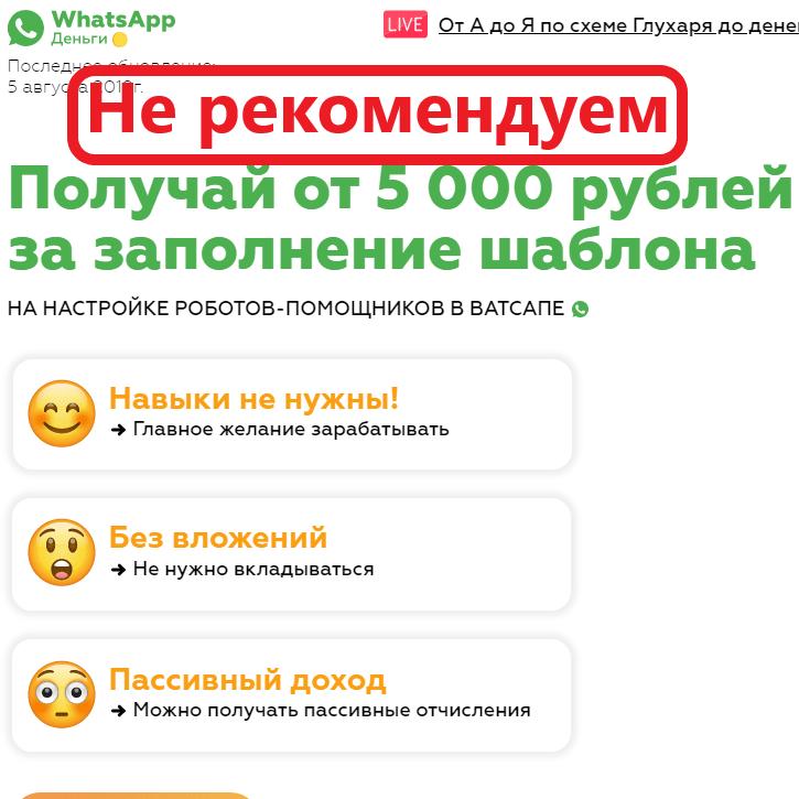 WhatsApp Money авторский курс от Александра Глухаря. Отзывы и обзор