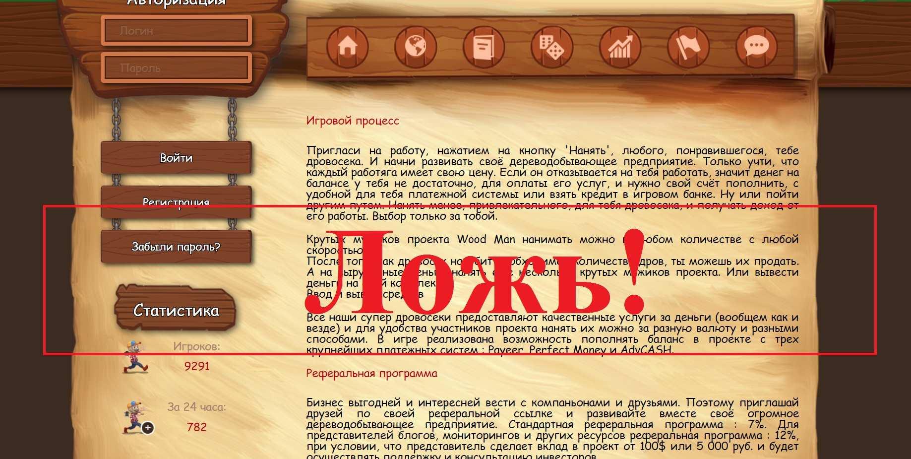 Игра Лесоруб – отзывы и маркетинг Woodman