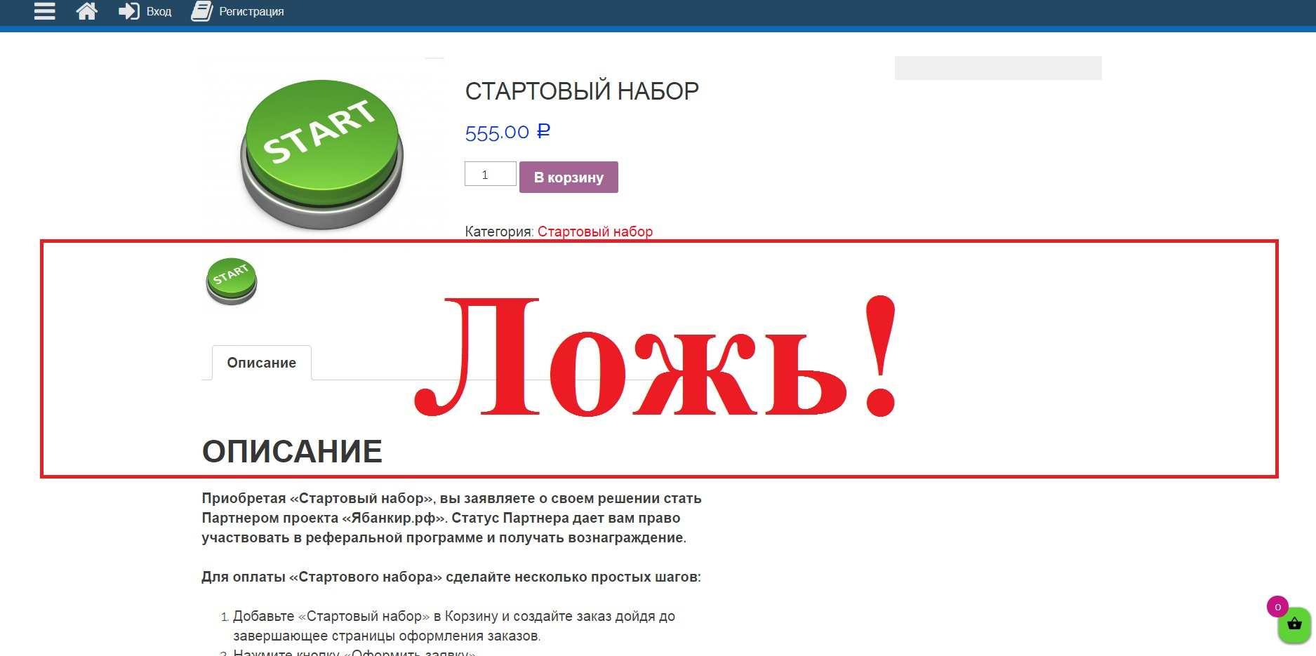 Ябанкир.рф – отзывы о платформе
