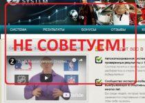 ZCODESYSTEM — реальные отзывы о zcodesystem.com
