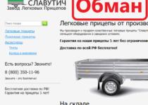 Заводславутич.рф — отзывы о мошенниках