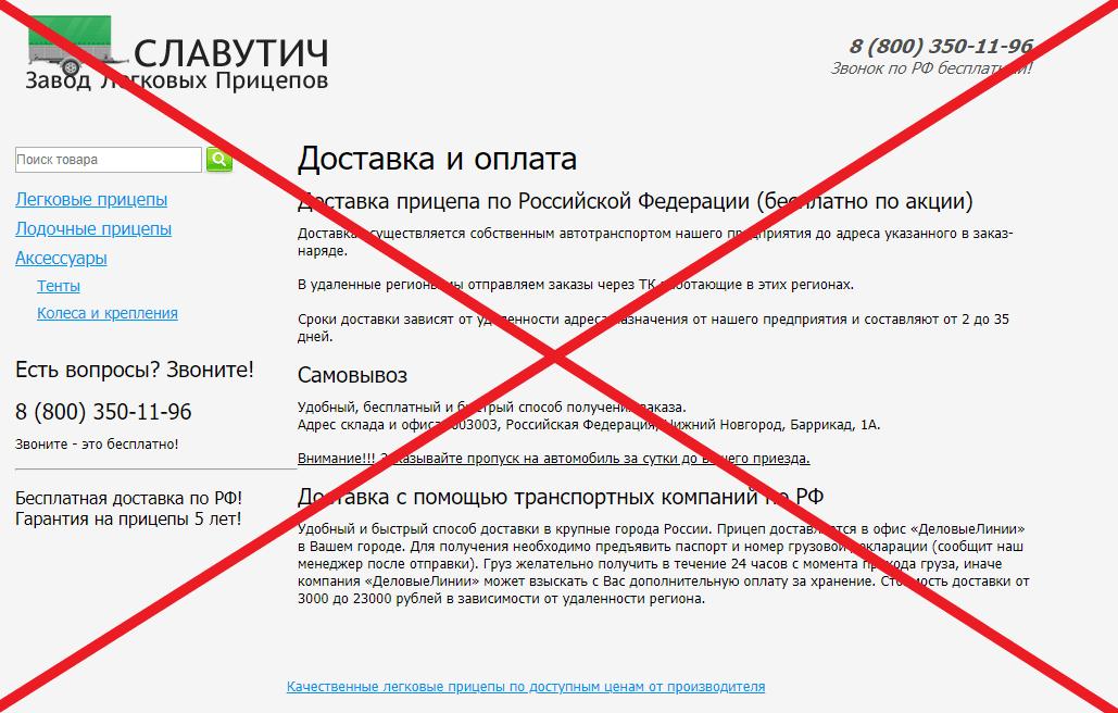 Заводславутич.рф - отзывы о мошенниках