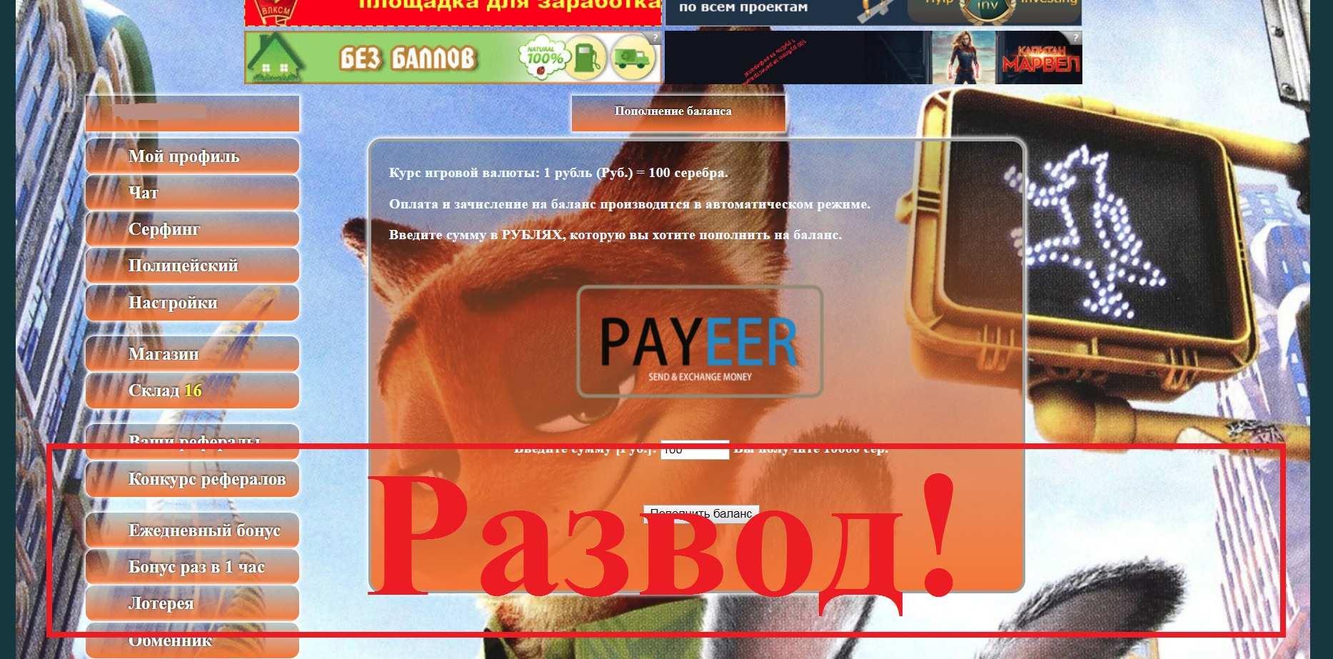 Зверополис – игра с выводом денег. Отзыв
