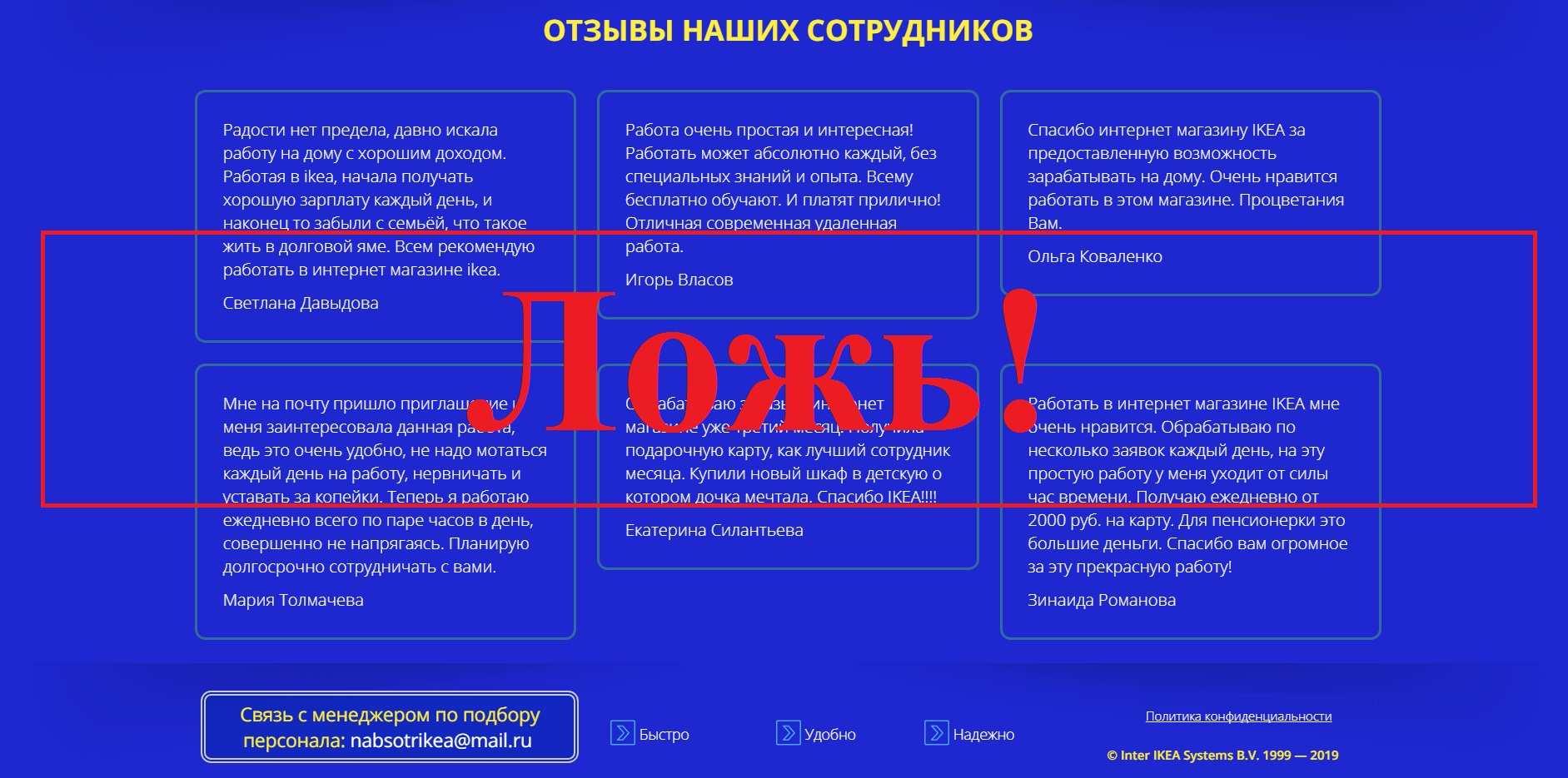 ikeaonli.site – отзывы о наборе сотрудников в интернет-магазин товаров IKEA