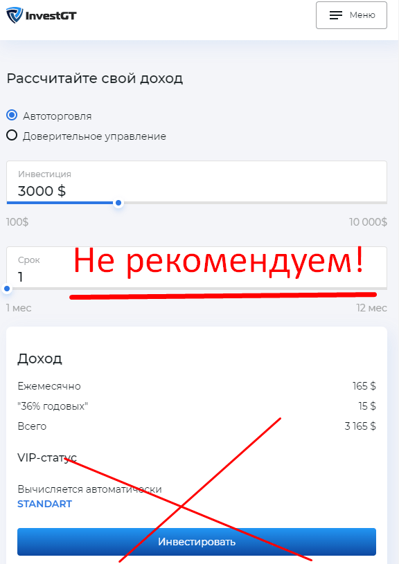 investgt.com отзывы