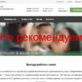 КПК «Восхождение» - обман и развод на деньги и Отзывы