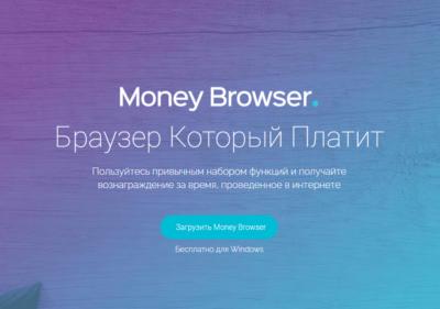 Отзывы и обзор Money Browser