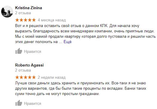 Положительные отзывы о КПК «Восхождение»