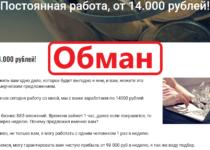 Постоянная работа — предложение заработка от 14000 рублей
