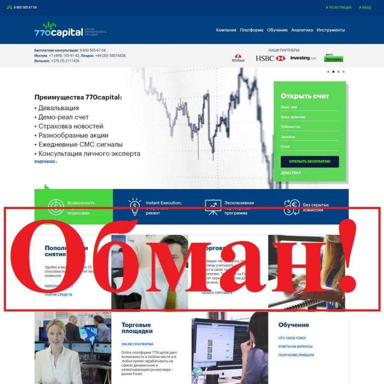 770capital – реальные отзывы о 770capital.com