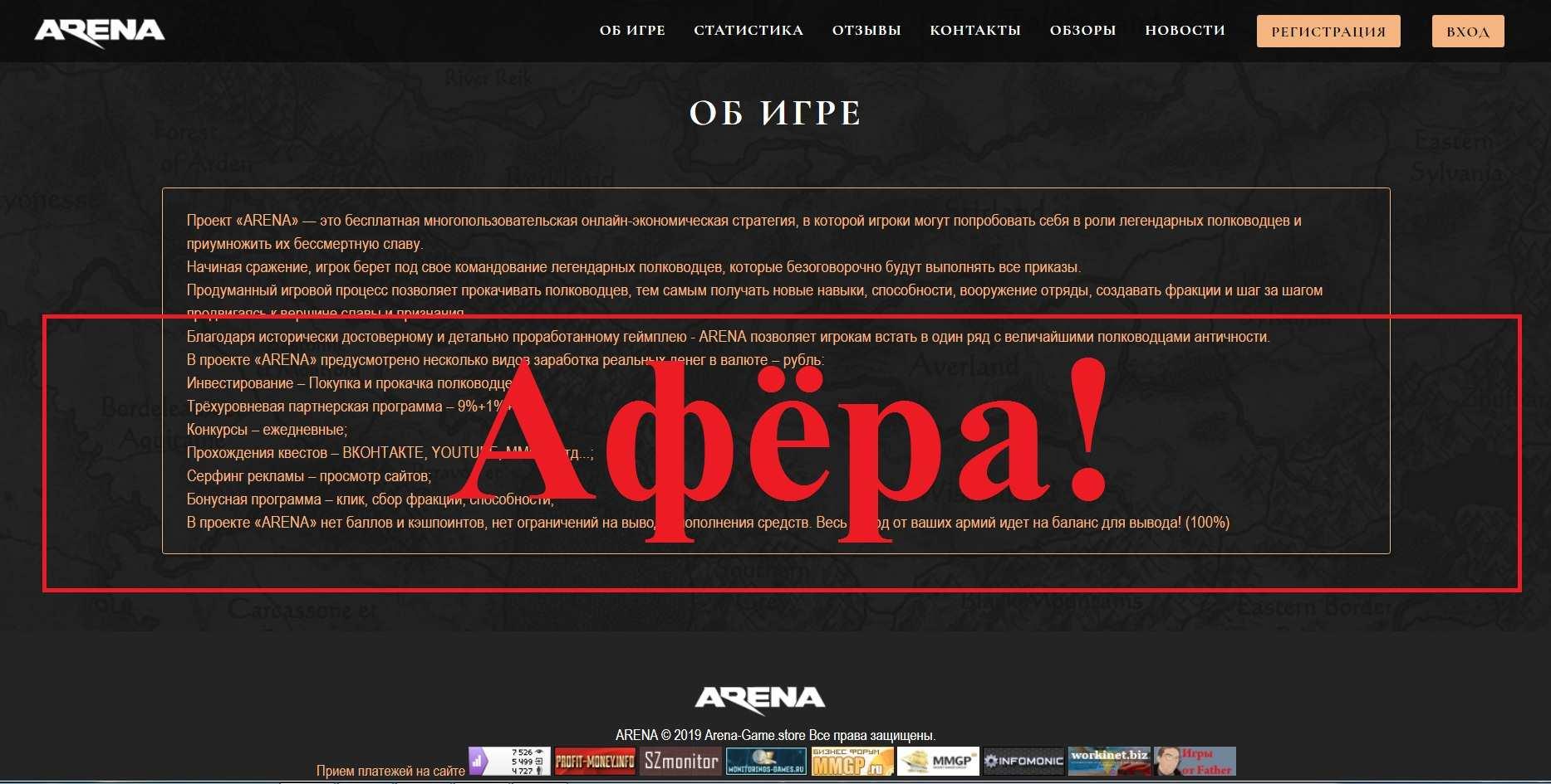 ARENA – отзывы об игре с выводом
