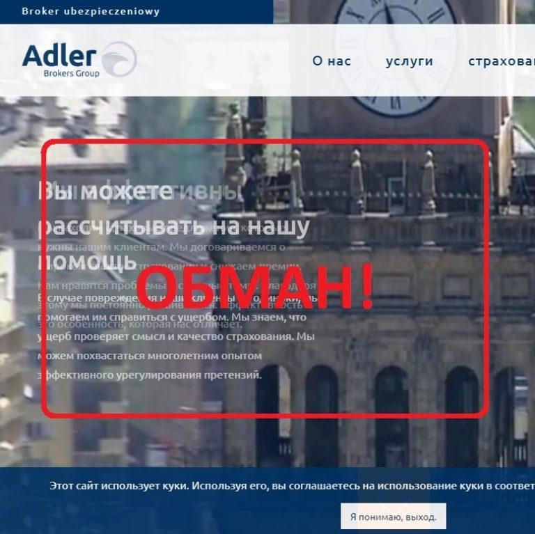 Adler Brokers Group — отзывы о страховой компании
