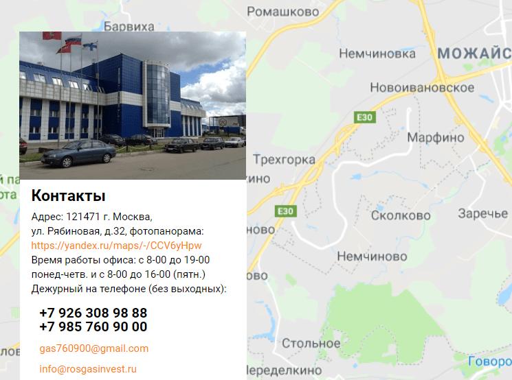 Адрес офиса газинвест