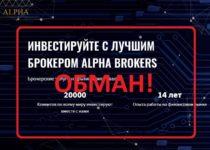 Alpha Brokers — отзывы о брокере alpha-brokers.com