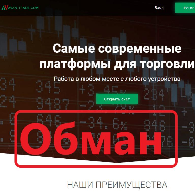 Avan Trade — реальные отзывы о avan-trade.com