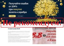 B2B – отзывы о проекте b2b.jewelry