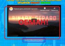 BINARY GEPARD — стратегия от Александра Новикова. Отзывы