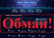 BSFinance Limited – реальные отзывы о «пирамиде» https://bsfinance.biz