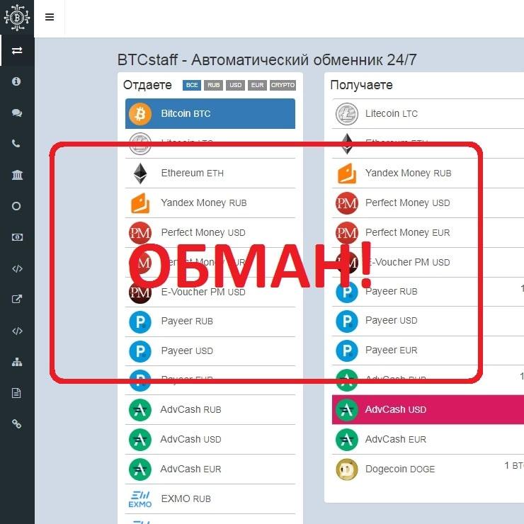 BTCstaff — отзывы об обменнике