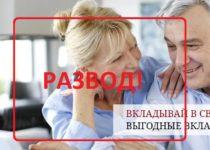 Банк РосКредит — отзывы о мошенниках