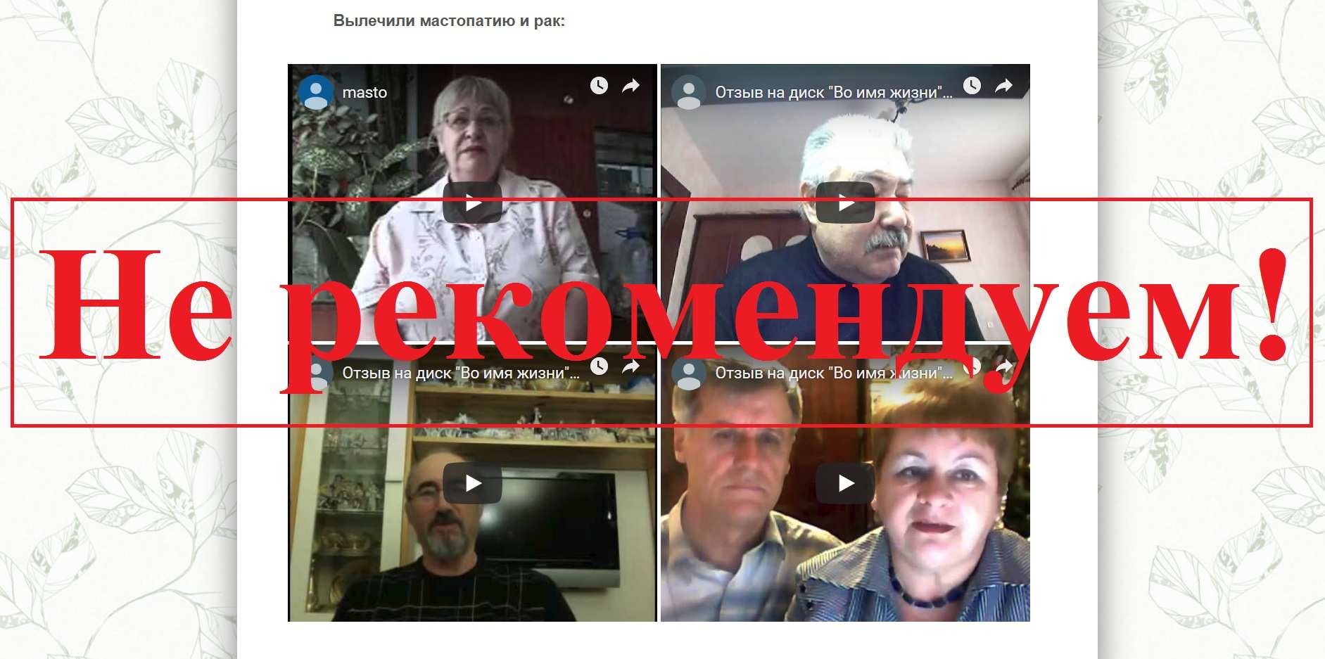 Базылхан Дюсупов «Во Имя Жизни» – отзывы об исцеляющих DVD