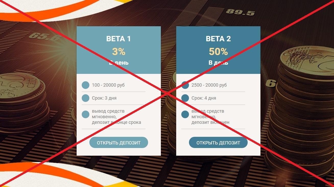 Beta Invest - отзывы и обзор