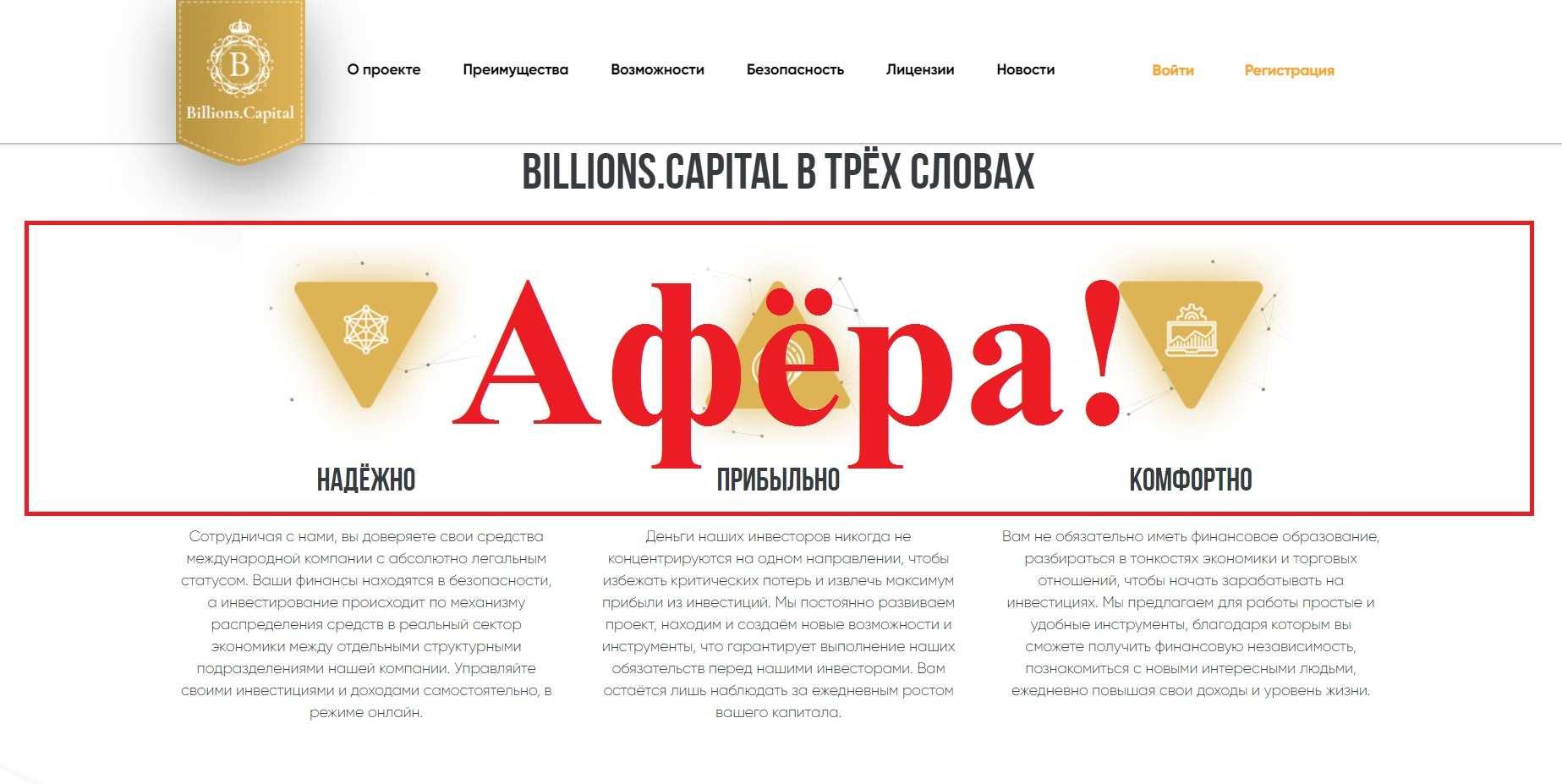 Billions Capital – реальные отзывы о billions.capital