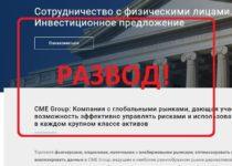 CME Group — отзывы о компании