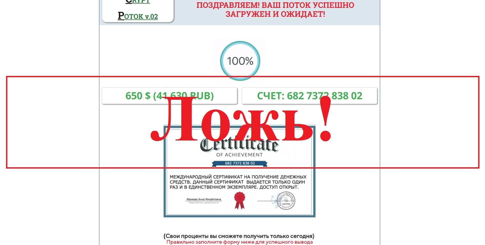 CRYPT POTOK v.02 – реальные отзывы о «крипто потоке»