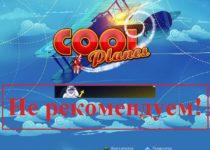 Cool Planes – отзывы об игре с выводом денег